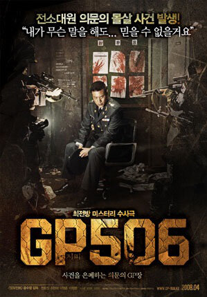 The Guard Post movie poster, 2008 film