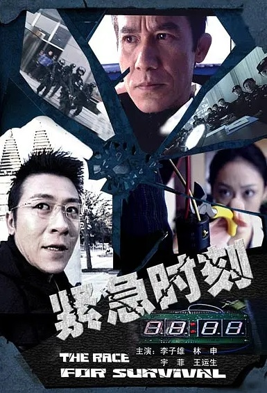 The Race for Survival Movie Poster, 紧急时刻 2008 Chinese film