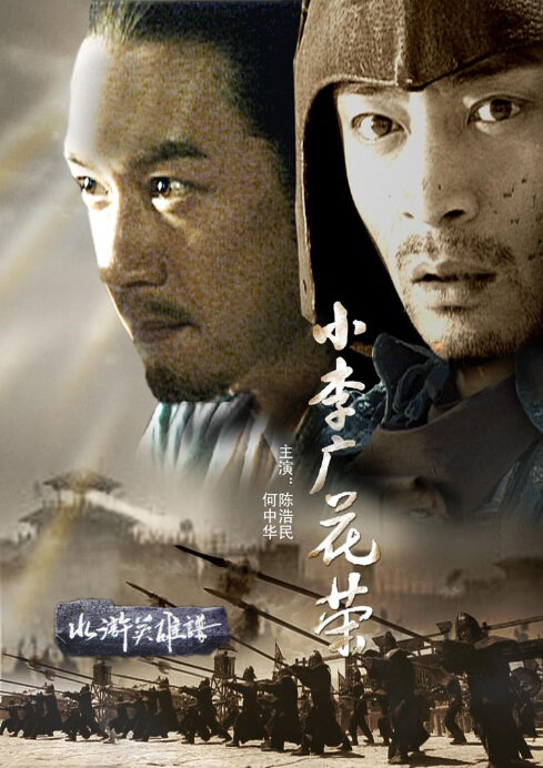 Tragic Hero Movie Poster, 2008 Chinese film