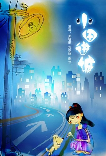 Uptown Girl and Downtown Girl Movie Poster, 小田进城 2008 Chinese film