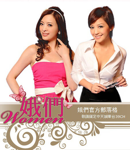 Women Movie Poster, 2008 Chinese Movie