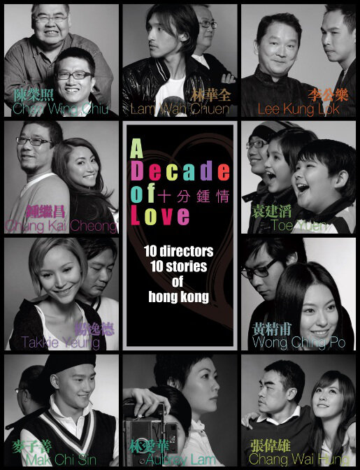 A Decade of Love Movie Poster, 2008, Actress: Race Wong Yuen-Ling, Hong Kong Film