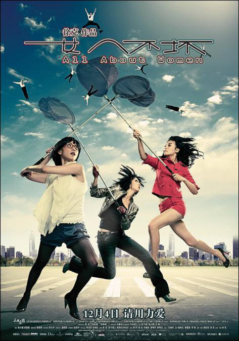 Actress: Kitty Zhang Yuqi, All About Women Movie Poster, 2008, Hong Kong Film