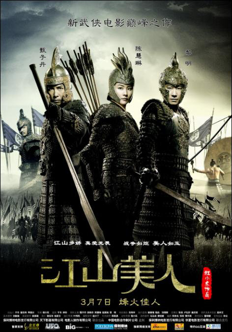 An Empress and the Warriors Movie Poster, 2008