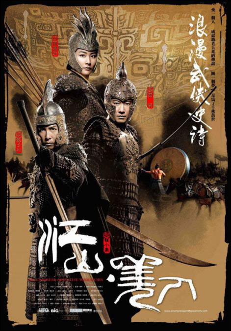 An Empress and the Warriors Movie Poster, 2008, Hong Kong Film
