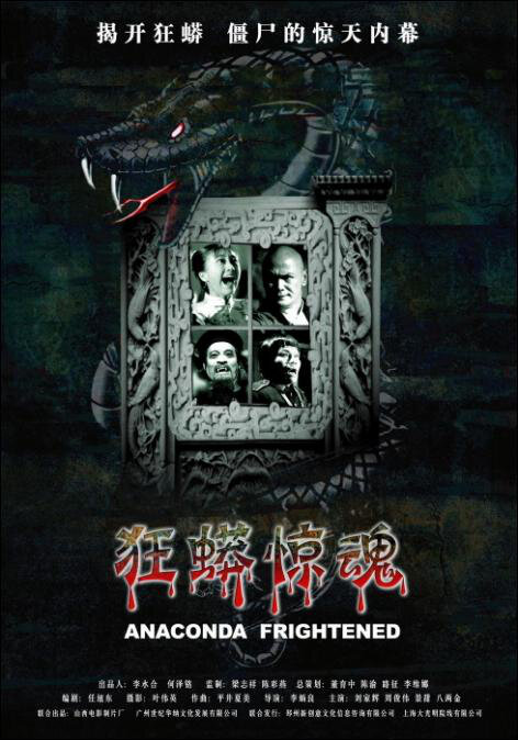Anaconda Frightened, Jing Tian, Lawrence Chou