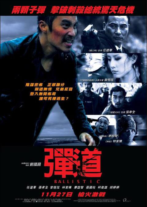 Ballistic Movie Poster, 2008, Actress: Alice Tzeng Kai Xuan, Taiwanese Film