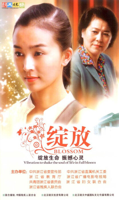 Blossom Movie Poster, 2008