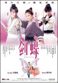 Butterfly Lovers Movie Poster, 2008