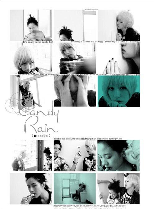 Candy Rain Movie Poster, 2008, Actress: Karena Lam Kar-Yan, Taiwanese Film