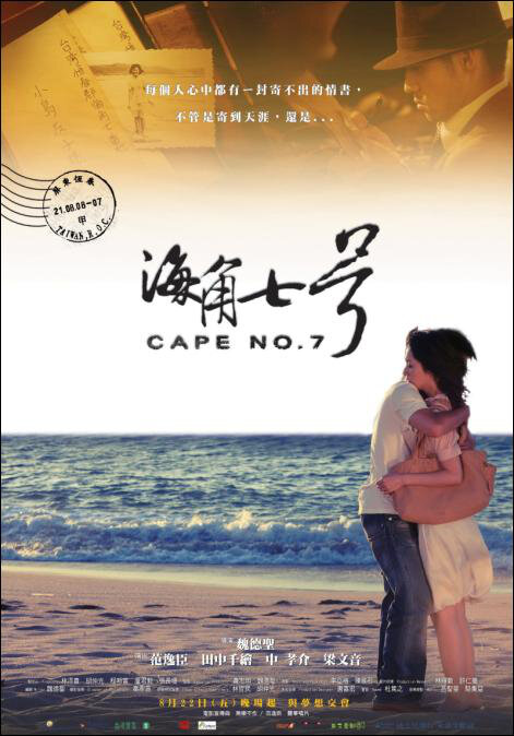 Cape No.7 Movie Poster, 2008