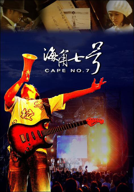 Cape No.7 Movie Poster, 2008, Actress: Chie Tanaka, Taiwanese Film
