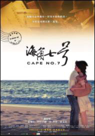 Cape No.7 Movie Poster, 2009 Chinese film