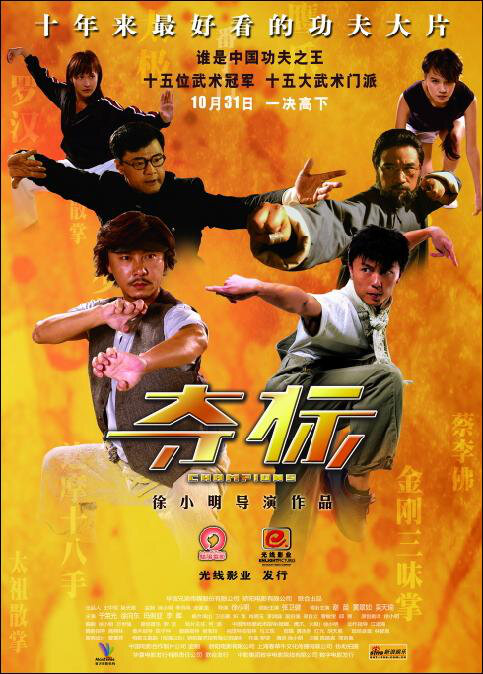Champions Movie Poster, 2008, Actor: Dicky Cheung Wai-Kin, Chinese Film