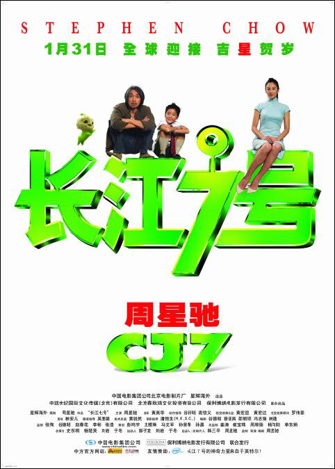Actress: Kitty Zhang Yuqi, CJ7 Movie Poster, 2008, Hot Picture, Hong Kong Film