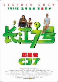 CJ7 Movie Poster, 2008