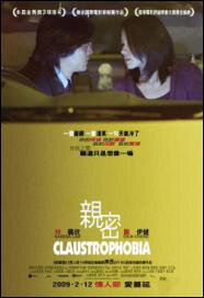 Claustrophobia Movie Poster, 2008