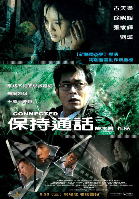 Connected Movie Poster, 2008, Actor: Nick Cheung Ka-Fai, Hong Kong Film