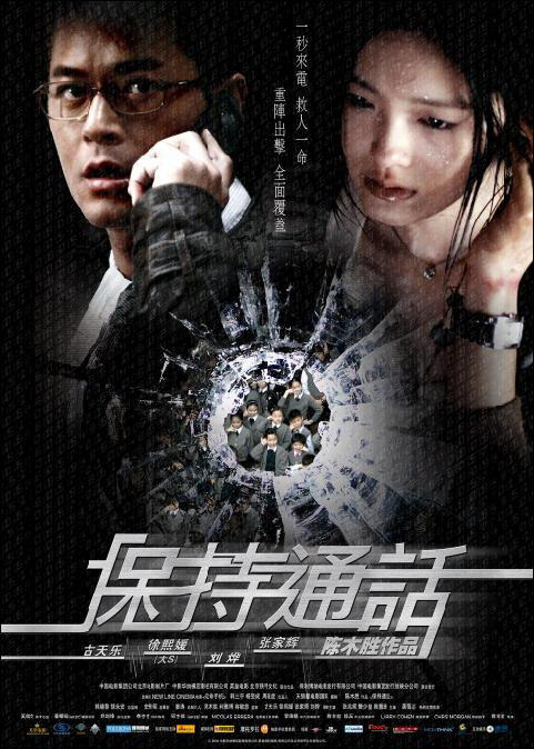 Connected Movie Poster, 2008, Actress: Barbie Hsu Hsi Yuan, Hong Kong Film