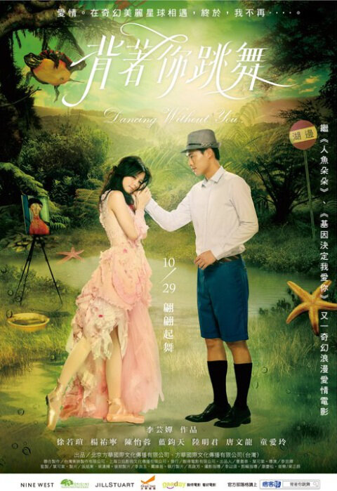 Dancing Without You Movie Poster, 2008