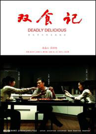 Deadly Delicious Movie Poster, 2008 Chinese film