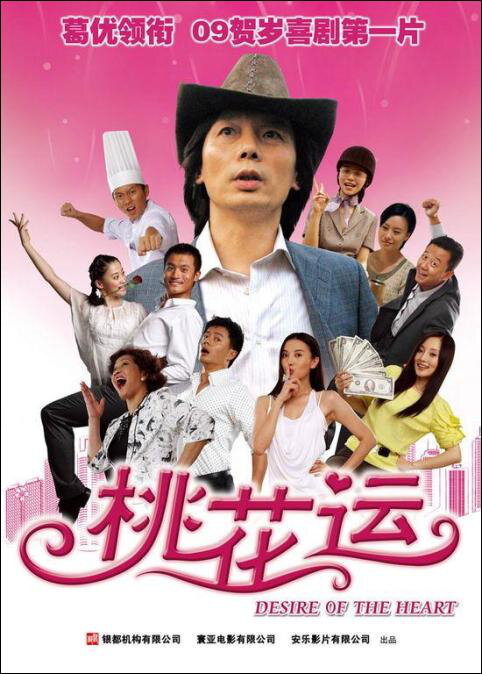 Desires of the Heart Movie Poster, 2008, Actress: Fan Bingbing, Chinese Film
