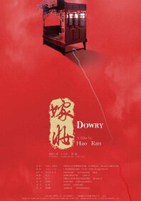 Dowry Movie Poster, 2008