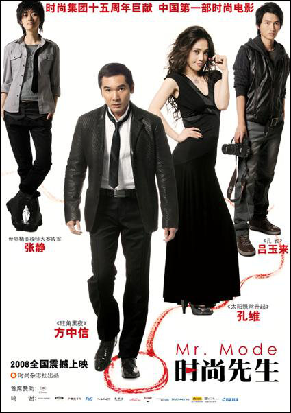 Esquire Runway Movie Poster, 2008, Actor: Alex Fong Chung-Sun, Chinese Film