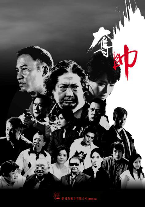 Fatal Move Movie Poster, 2008, Actor: Benz Hui Shiu-Hung, Hong Kong Film