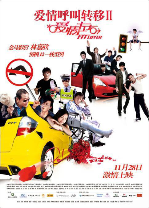 Fit Lover Movie Poster, 2008, Actor: Lu Yi, Chinese Film