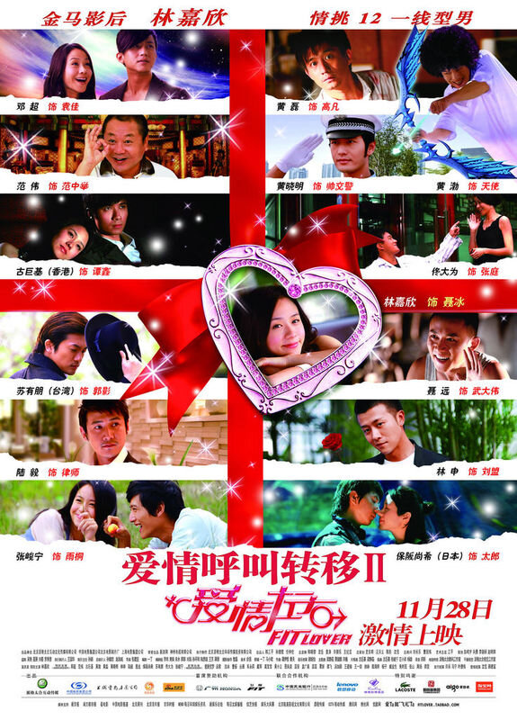 Fit Lover Movie Poster, 2008, Actress: Karena Lam Kar-Yan, Chinese Film