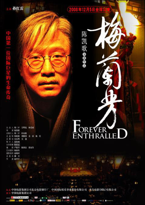Forever Enthralled Movie Poster, 2008, Actor: Sun Honglei, Chinese Film