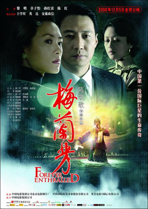Forever Enthralled Movie Poster, 2008, Hong Kong Film