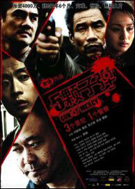 Gun of Mercy movie Poster, 2008 Chinese film