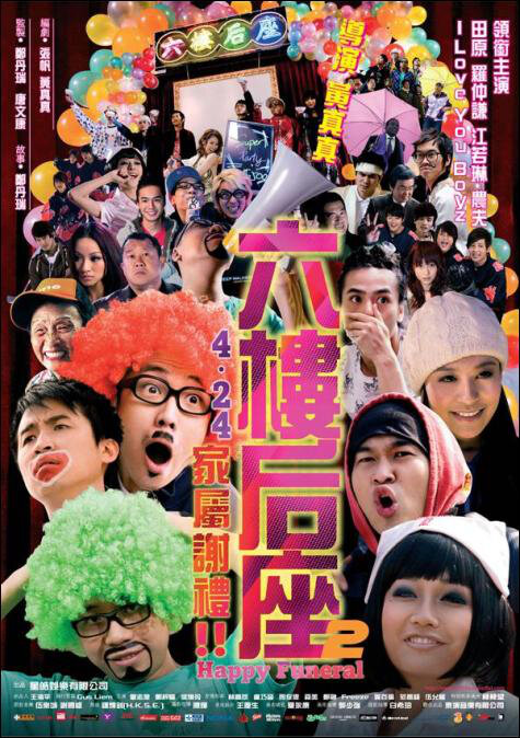 Happy Funeral Movie Poster, 2008, Actress: Elanne Kwong Yeuk-Lam, Hong Kong Film