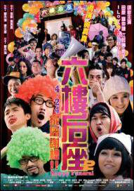 Happy Funeral Movie Poster, 2008