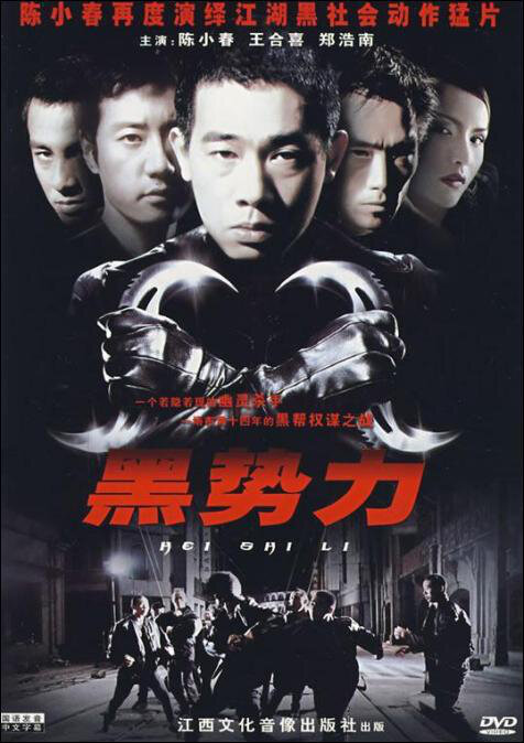 Hong Kong Bronx Movie Poster, 2008