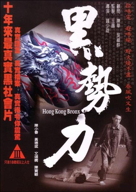 Hong Kong Bronx Movie Poster, 2008, Actor: Jordan Chan Siu-Chun, Hong Kong Film
