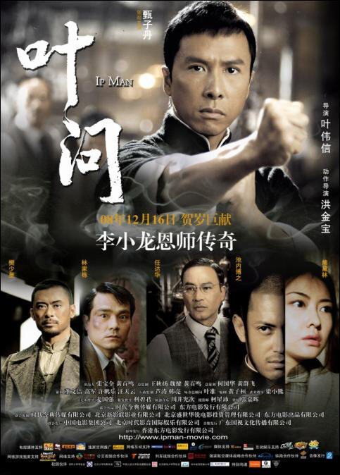 Ip Man movie poster, 2008, Lynn Hung, Donnie Yen, Simon Yam