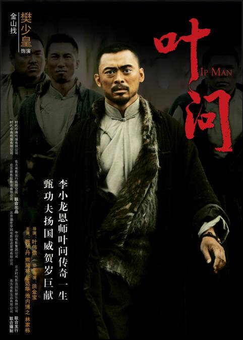 Ip Man movie poster, 2008, Actor: Louis Fan Siu-Wong, Hong Kong Film