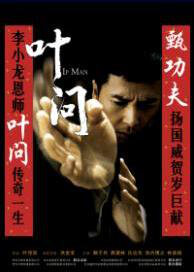Ip Man Movie Poster, 2008, Donnie Yen