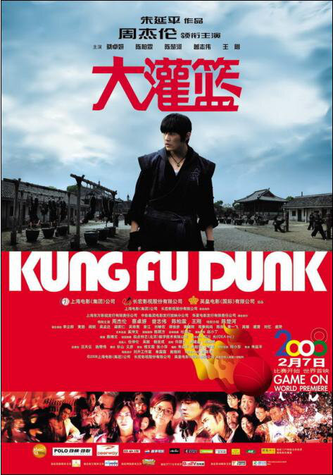 Kung Fu Dunk Movie Poster, 2008, Actor: Jay Chou Kit-Lun, Hong Kong Film