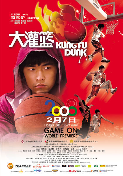 Actor: Jay Chou Kit-Lun, Kung Fu Dunk Movie Poster, 2008, Hong Kong Film
