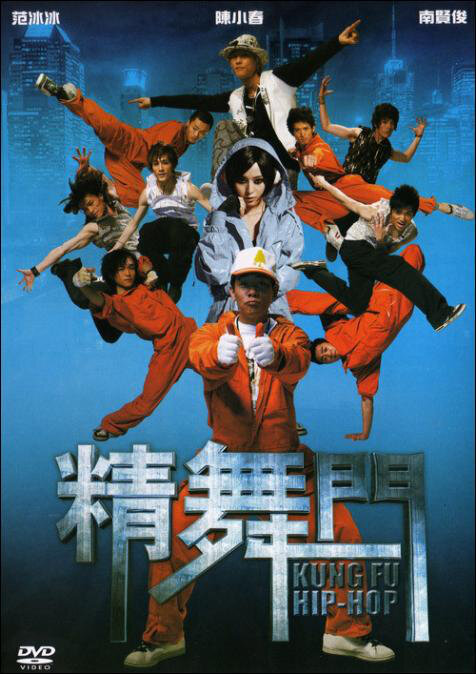 Kung Fu Hip Hop Movie Poster, 2008,  Actress: Fan Bingbing, Hong Kong Film