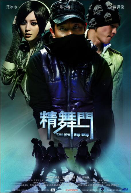 Kung Fu Hip Hop Movie Poster, 2008, Actor: Jordan Chan Siu-Chun, Hong Kong Film