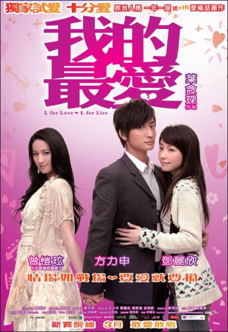 L For Love, L For Lies Movie Poster, 2008, Hong Kong Film