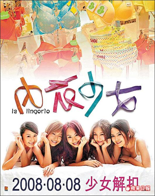 La Lingerie Movie Poster, 2008, Hot Picture, Hong Kong Film