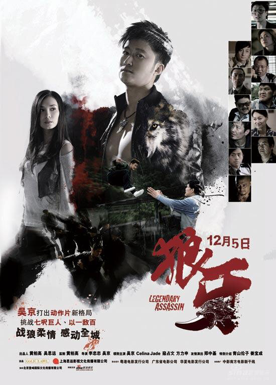 Legendary Assassin Movie Poster, 2008, Actor: Benz Hui Shiu-Hung, Hong Kong Film