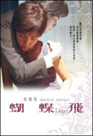 Linger Movie Poster, 2008