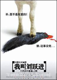 Lost and Found Movie Poster, 2008 Chinese film